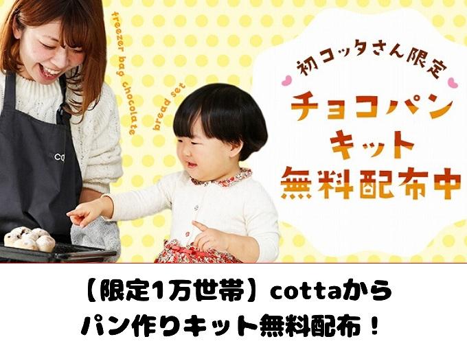 【4月22日から】「チョコちぎりパンキット」無料プレゼントの応募方法は?【お家でパン作り】