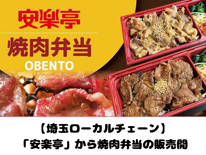 【埼玉】安楽亭から発売された焼肉弁当のメニューは?料金や注文方法と紹介【ローカルチェーン】