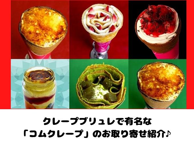 【スイーツ】コムクレープは通販も可能!日本初のクレープブリュレがお家で楽しめる☆9個セットもあるよ【豪華】