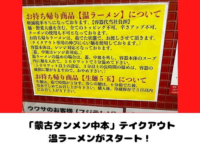 【辛党歓喜】蒙古タンメン中本からラーメン弁当発売開始!メニューや値段の紹介【3種類】