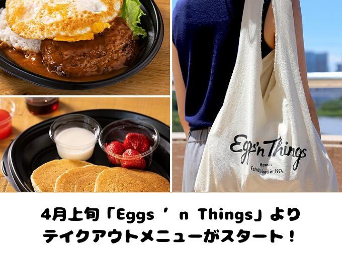 【4月上旬】EGGS 'N THINGSからテイクアウトメニューがスタート!パンケーキや弁当など【全店舗】