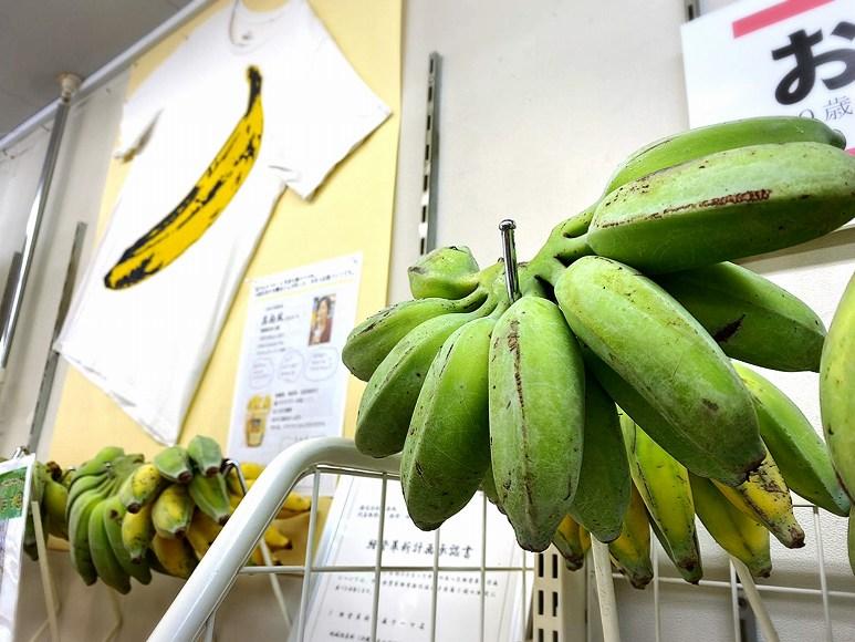 【めん~れ】沖縄物産 真南風 川越市 琉球もちっ娘バナナジュース☆埼玉ではここでしか飲めない一杯【レア】