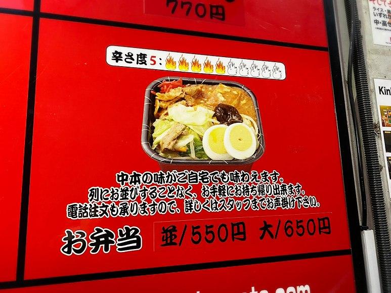 【辛ウマ】蒙古タンメン中本 大宮店 中本弁当の冷味をテイクアウト☆4種類の味も合わせて紹介【お持ち帰り】