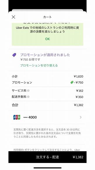【解説】埼玉エリア拡大中の「Uber Eats」でタピオカを注文する方法☆受け取り方法の感想も合わせて紹介
