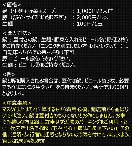 【厳守】ラーメン二郎越谷店が豚・麺の販売予定!ルールや値段は?鍋は絶対持って行こう【チェック】