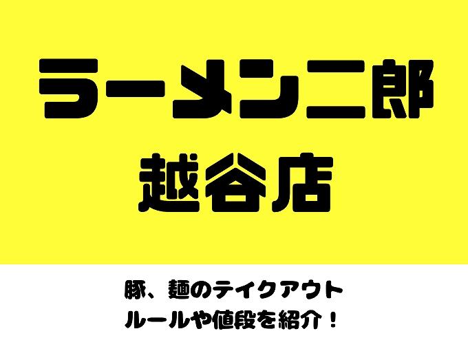 【厳守】ラーメン二郎越谷店が豚・麺の販売情報!ルールや値段は?鍋は絶対持って行こう【チェック】