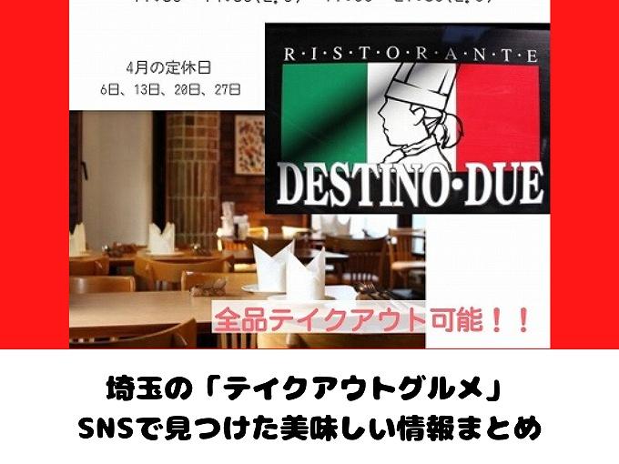 【埼玉】テイクアウトグルメ SNSで見つけた美味しい情報まとめ【メニュー多数】