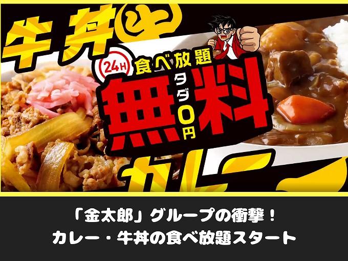【24時間】金太郎で牛丼・カレー食べ放題が無料?!対象店舗も紹介【サービス料金も実施中】