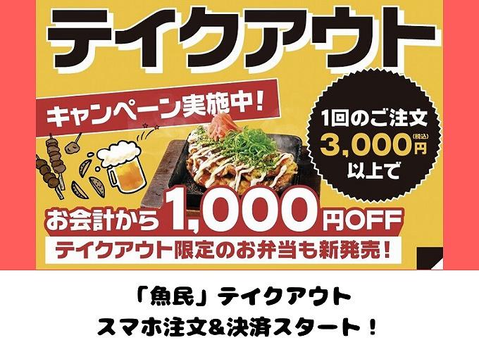 【居酒屋】魚民のテイクアウトでスマホ注文&決済スタート【割引中】
