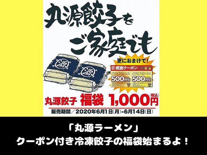 【お得】丸源からクーポン付きの冷凍餃子福袋が6月1日より販売開始【期間限定】