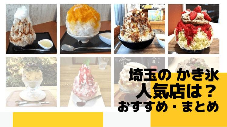 【2021】埼玉の人気かき氷はどこ?美味しいお店おすすめ・まとめ【ヒンヤリ】