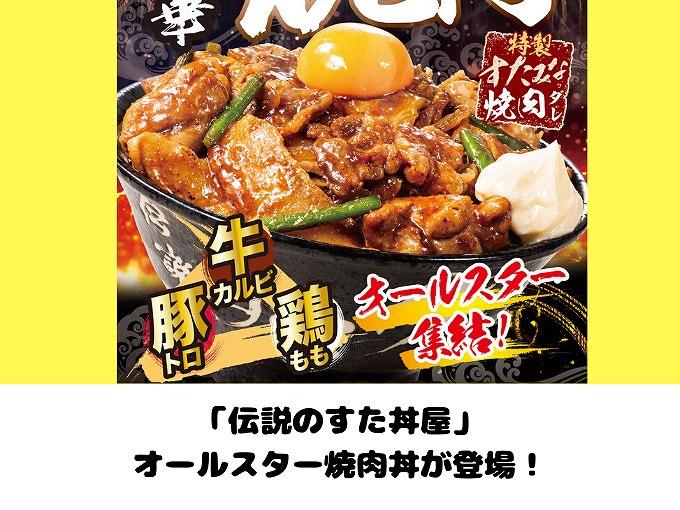 【テイクアウトOK】伝説のすた丼屋 29日から「オールスター焼肉丼」が期間限定で登場!【】