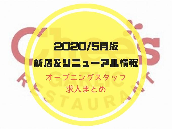 【埼玉】2020年5月のオープニング求人と新店&リニューアル情報