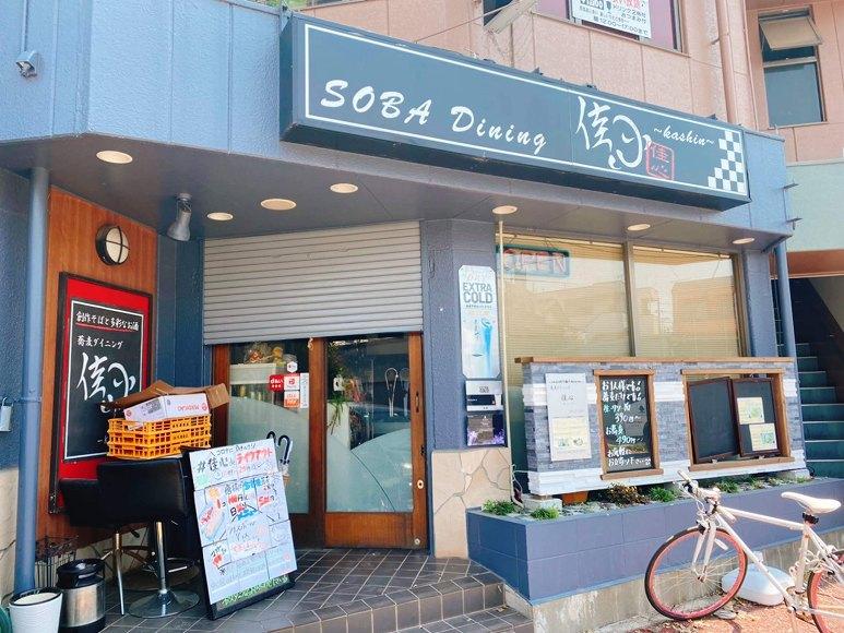 【創作】蕎麦ダイニング佳心 所沢市 焼きそば卵焼きと弁当をテイクアウト【電話予約OK】