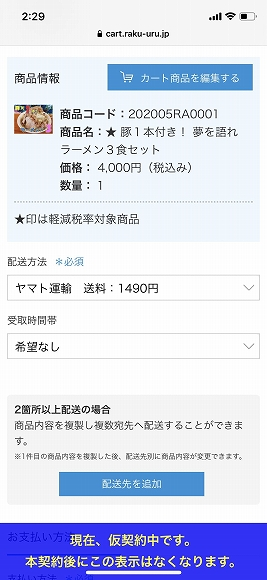 【お取り寄せ】夢を語れ総本店の通販でラーメンを買う方法・メニュー・料金を紹介【買ってみた】