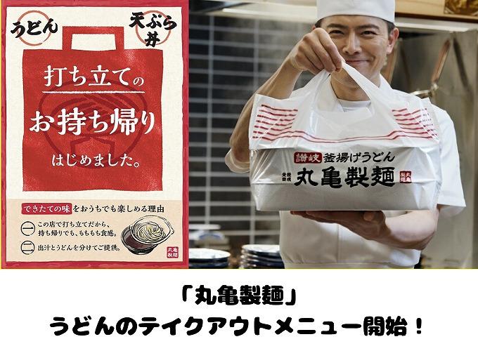 【朗報】丸亀製麺がうどんのテイクアウト開始!メニューの種類・料金を紹介【天ぷらも】
