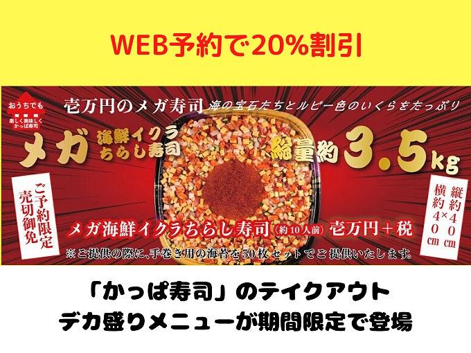 【テイクアウト】かっぱ寿司のデカ盛り「メガ海鮮イクラちらし寿司」が1万円で登場【期間・予約限定】