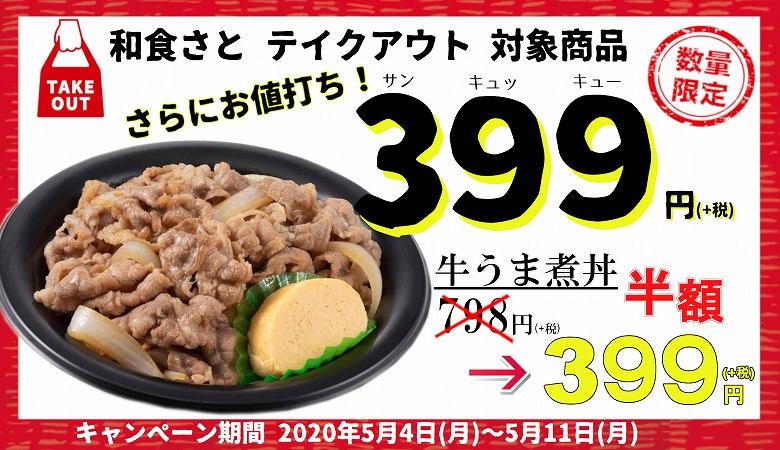 【今なら半額も】和食さとのテイクアウトメニュー・お得情報を紹介【テイクアウト】