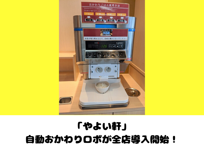 【食べ放題】やよい軒のごはんおかわりロボットとは?選べる4段階設定で導入開始【楽かよ♪】