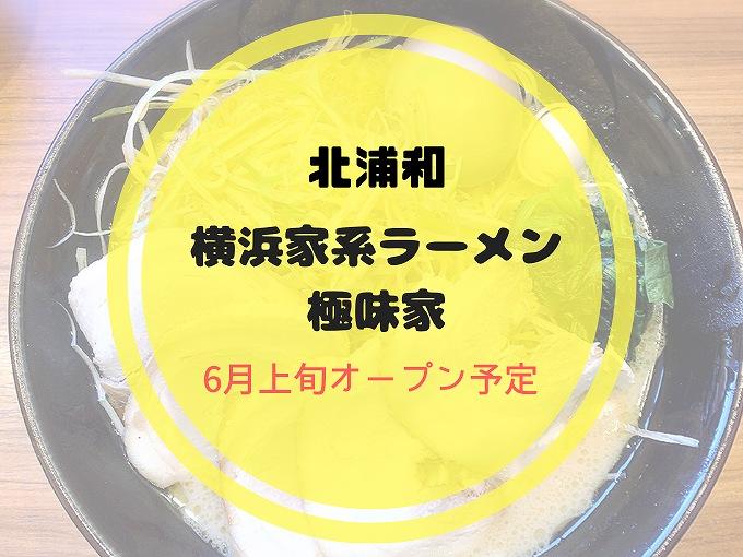 【埼玉初出店】横浜家系ラーメン極味家が6月5日北浦和にオープン!【新店】