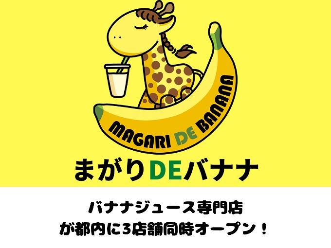 【人気】バナナジュース専門店 まがりDEバナナが3店舗同時オープン!メニューと場所を紹介【注目】