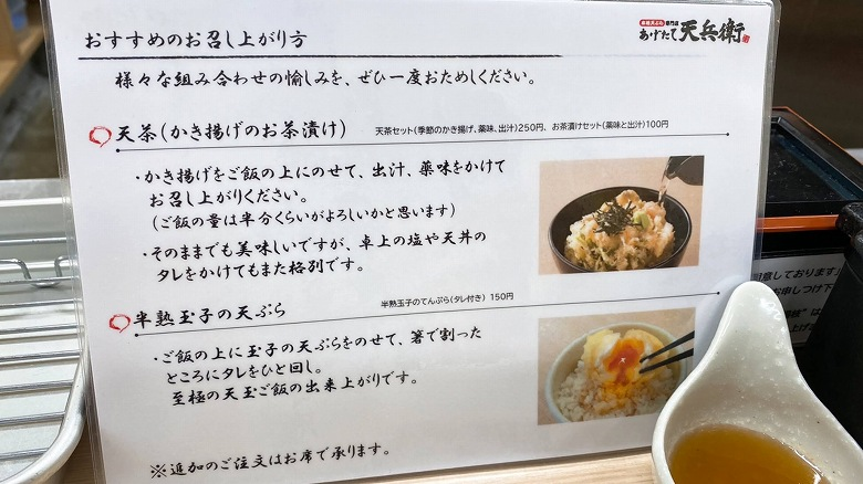 【食べ放題】あげたて天兵衛 大とり天南蛮定食990円でご飯おかわり自由【自家製タルタル】