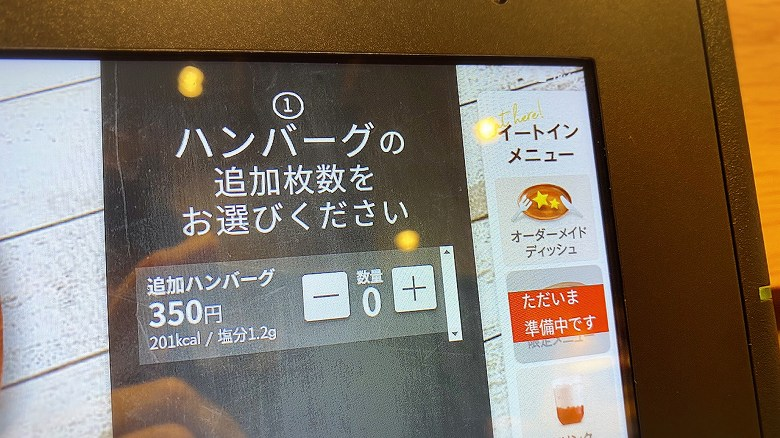 【デカ盛り】ディッシャーズ 新宿店 カスタムメニューの種類を紹介【自分好みのディッシュが作れる】