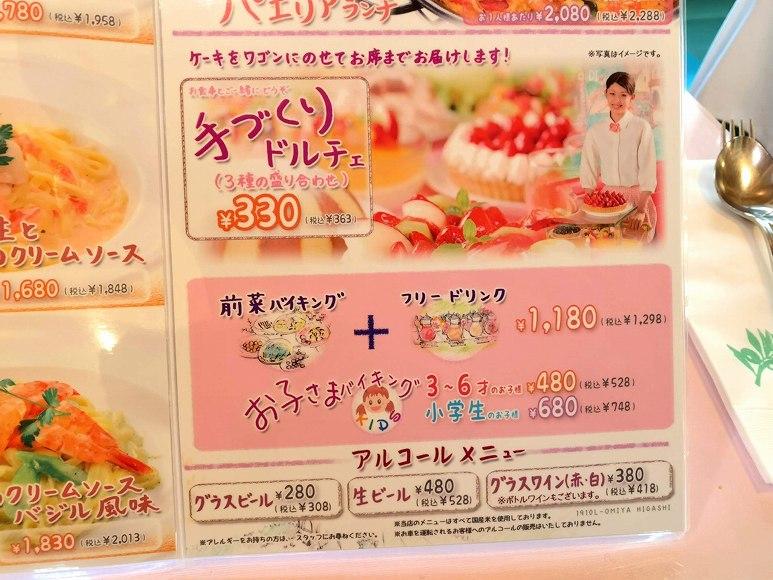 【食べ放題】キャナリーロウ ランチ前菜バイキングとメニュー紹介☆手作りドルチェもあるぞ【デザート付き】