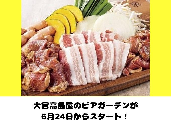 【屋上】大宮髙島屋ビヤガーデン ジンギスカン食べ放題メニューとレイトプラン開始【2020年】