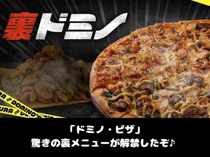 【解禁】ドミノ・ピザから裏メニュー販売開始!3kgポテトなどメニュー紹介【驚愕】