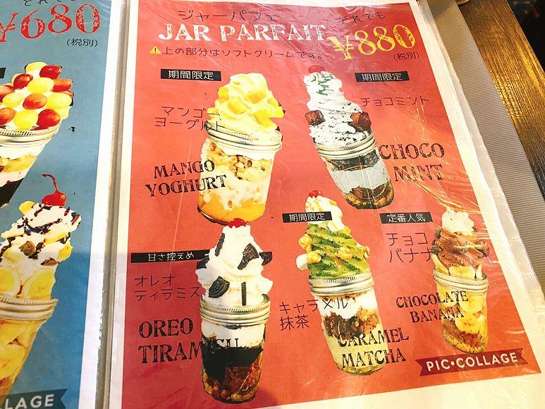 【スイーツ】CAFE ENZO(カフェ エンゾ)蕨市 ジャーパフェの種類と値段を紹介【ジャーケーキも】