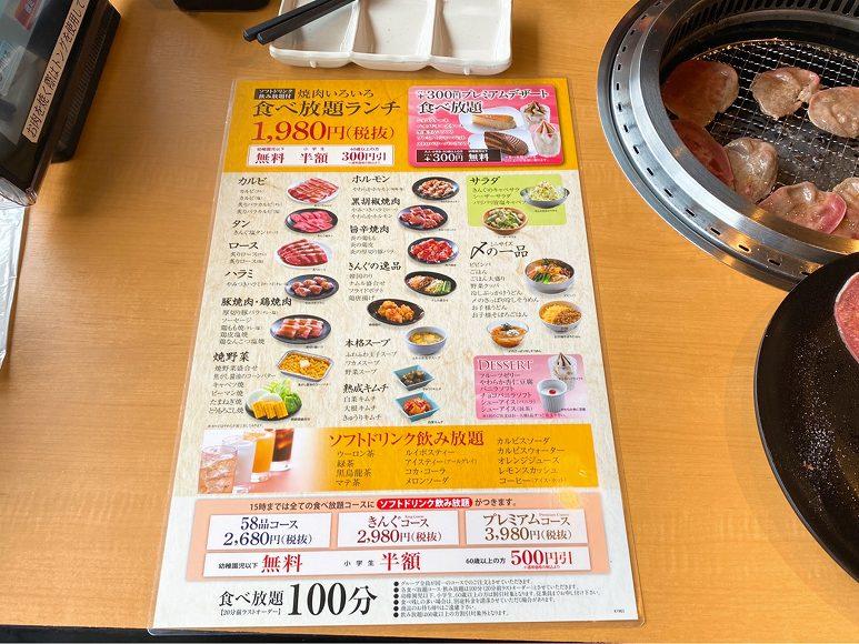 【2020年】焼肉きんぐ ランチ食べ放題100分の楽しみ方を紹介【常連のルーティーン】