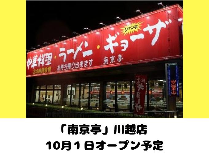 【開店情報】南京亭が川越に10月オープン予定!国道16号線沿い【川越初進出】