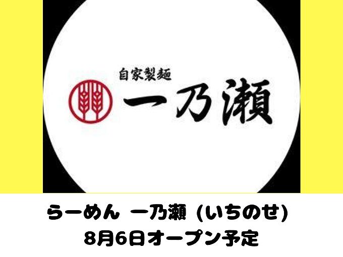 【新店】鶏そば一瑳の姉妹店「らーめん 一乃瀬 (いちのせ) 」がオープン【8月6日】