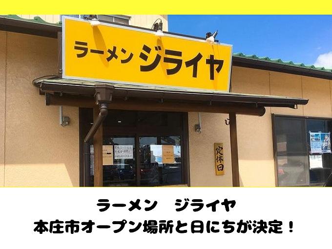 【祝】ラーメンジライヤが8月29日本庄市に移転オープン決定!場所も判明【朗報】