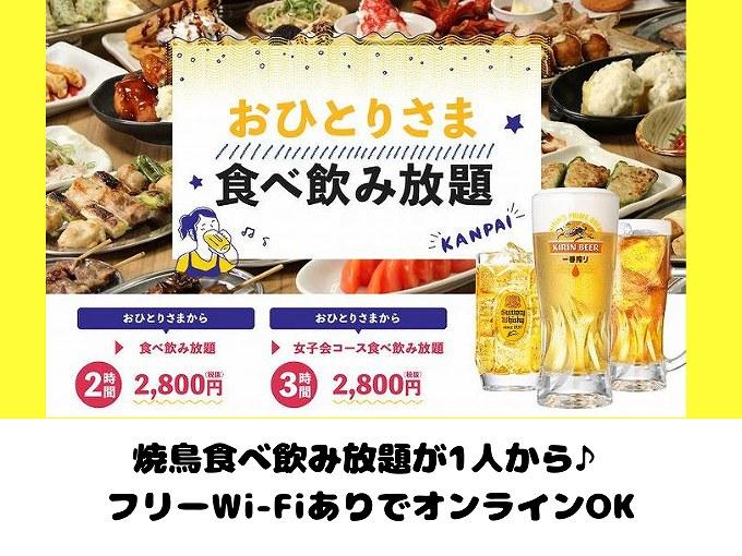 【朗報】居酒屋「鶏のジョージ」「豊後高田どり酒場」食べ飲み放題が1人からOK【フリーWi-Fiあり】