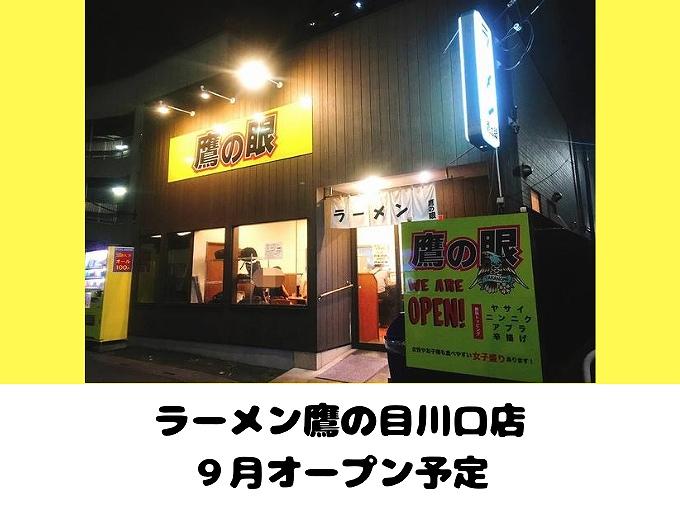 【開店情報】ラーメン鷹の目が川口市に9月オープン予定【駅チカ】