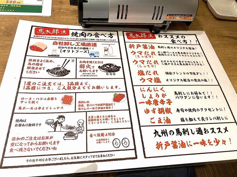 【90分】馬太郎 新宿 馬刺し肉ずしも含む焼肉食べ放題のメニューを実食紹介【セルフコーナーあり】
