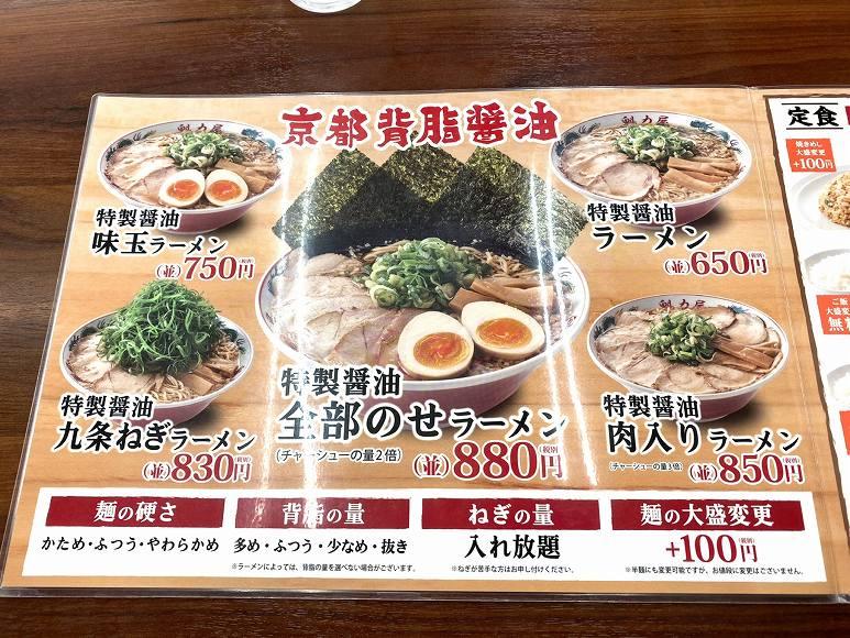 【デカ盛り】ラーメン魁力屋 全部のせラーメンに野菜で驚きの盛り!【深夜営業】