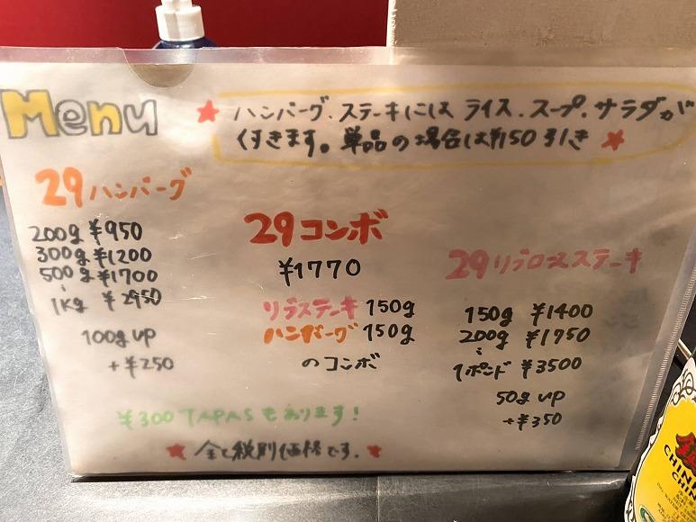 【狭山ヶ丘】ハンバーグ ステーキ&バー 29で1キロバーグを注文☆100gずつ増量可【デカ盛り】