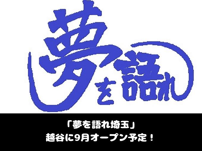 【開店情報】夢を語れ埼玉が越谷に9月オープン予定!場所も判明【期待】
