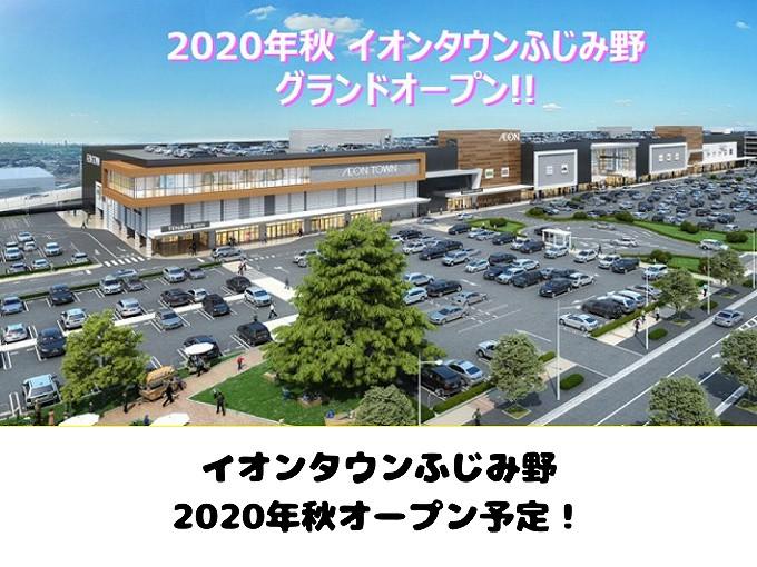 イオンタウンふじみ野が2020年秋にオープン!テナントや求人は?