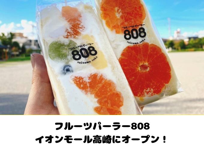 【開店情報】フルーツパーラー808がイオンモール高崎に9月18日オープン!
