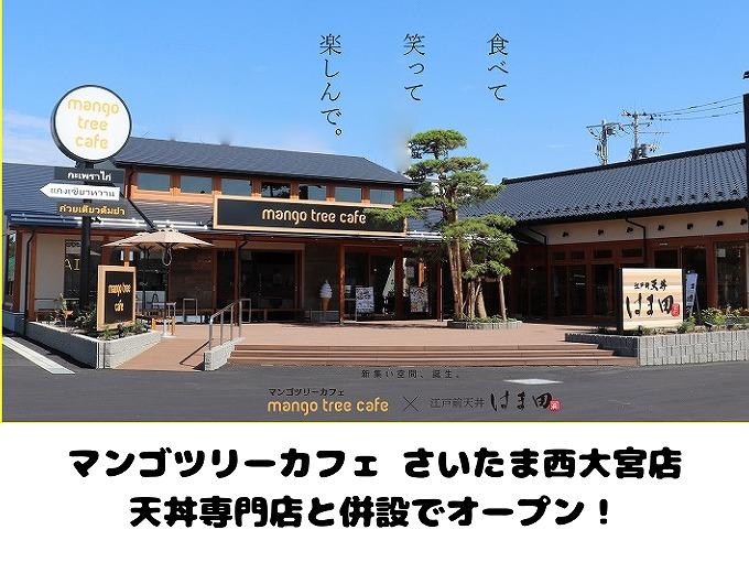 さいたま市にマンゴツリーカフェと天丼専門店の複合型レストラン誕生!