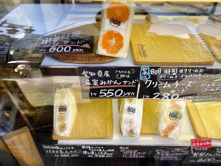 【彩り果物】フルーツパーラー808 草加市 フルーツサンドメニューや予約方法【売り切れ御免】
