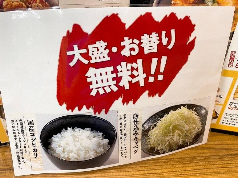 【新店】から揚げ鶏千 富士見市 定食のご飯とキャベツがおかわり&大盛無料