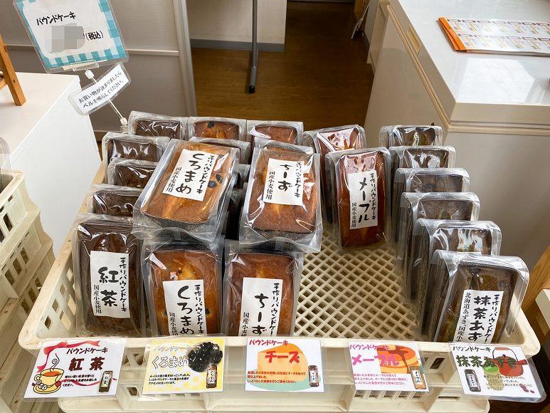 【お得】ナカミチ食品 川越市 種類豊富な手作りパウンドケーキの工場直売所【駐車場あり】