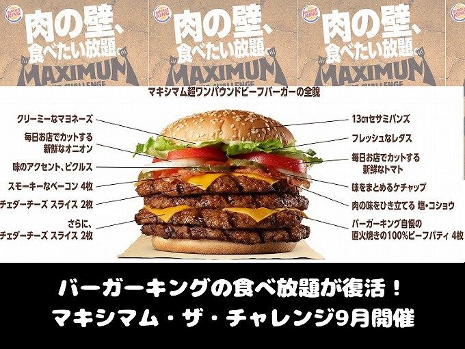 【再来】2020年バーガーキングの食べ放題が復活!メニューや予約方法は?【限定開催】