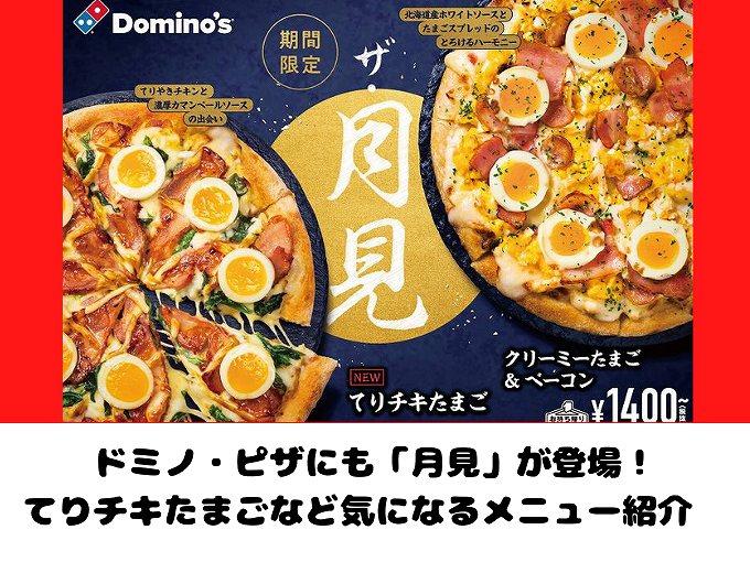 ドミノ・ピザ「ザ・月見」でマックに対抗!てりチキたまごも新登場