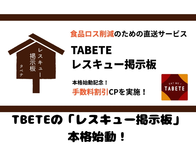 TABETE レスキュー掲示板 食品ロス削減に繋がる直送サービスが本格始動